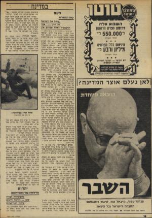 העולם הזה - גליון 1954 - 12 בפברואר 1975 - עמוד 16 | ברן הואשם בכך שהפר איסור מפורש של הרמטכ״ל ושר ד,ביטחון, אשר אסרו על קציני צד,״ל להגיב על דו״ח ועדת אגרנט, בכך שמסר לפירסום לסופר מעריב בוושינגטון, שמו אל שגב,