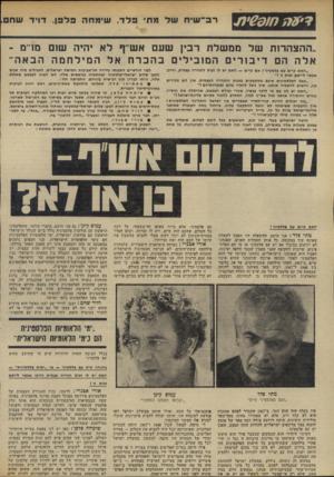 העולם הזה - גליון 1954 - 12 בפברואר 1975 - עמוד 34 | האמת היא שאנחנו, כישראליים, נוכחנו בקיומו של העם הפלסטיני לאחר תקופה ארוכה שחשבנו שהוא איננו קיים, ב־ ,1967 לאחר מילחמת ששת־הימים. … אני סבור שאחת הסיבות לכך