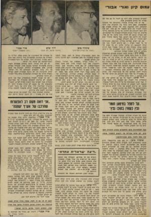 העולם הזה - גליון 1954 - 12 בפברואר 1975 - עמוד 35   עמוס קינן ג מכיוון ששני העמים נפגשים בטראומות שלהם על אותה פיסת אדמה, נשארת כמובן רק האפשרות של חלוקה. … זאת אומרת שכל אחד משני העמים, אם הוא מגיע למסקנה