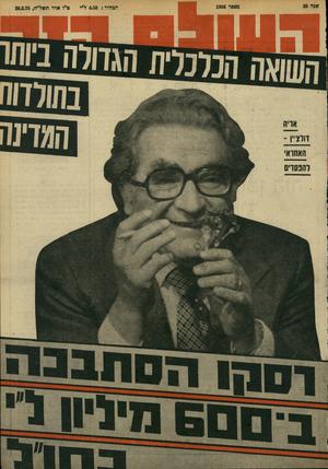 העולם הזה - גליון 1956 - 26 בפברואר 1975