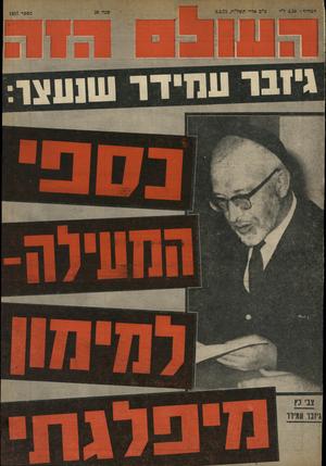 העולם הזה - גליון 1957 - 5 במרץ 1975 - עמוד 1   ני1בר עח־דר