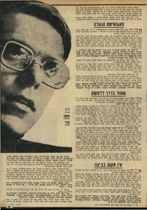 העולם הזה - גליון 1957 - 5 במרץ 1975 - עמוד 11 | מוחמד היה שליח אללה. משה קרוי הוא שליחה, ממשיך־דרכה ומרחיב תורתה של איין ראנד. … הופר היה בוודאי מוצא עניין רב במשה קרוי.