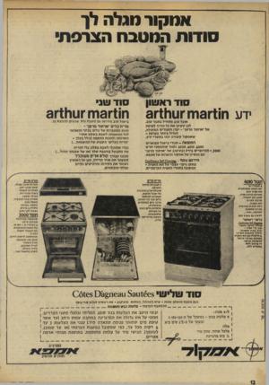 העולם הזה - גליון 1957 - 5 במרץ 1975 - עמוד 12   א ח קו ר נוג ל ה סו דו ת החטבתהצרסת׳ סוד ראשון ידע 31111111׳ 3131*110 אוכל טוב מתחיל בתנור טוב. לכן עשינו את כל הירד לצרפת אל׳ארתור מרטר ־ יצרן התנורים המעולה,