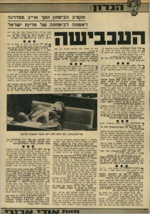 העולם הזה - גליון 1957 - 5 במרץ 1975 - עמוד 13   תקציב הביטחון הפך א 1״ ב ממדרגה ראשונה לביטחונה של מדינת ישראל הענבישה ^ אחד מסוגי העכבישים, קיימים יחסי-אהבה מיו! חדים במינם. בעוד הזכר מזדווג עם רעייתו,