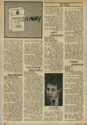 העולם הזה - גליון 1957 - 5 במרץ 1975 - עמוד 19   במדינה (המשך מעמוד )14 הפסקה מיידית •של זרם הכסף היהודי לארץ• . אבל זה לא הספיק. הוא חיפש שותפים, ולבסוף מצא בעל-ברית אידיאלי: שמואל תמיר, פרקליט צעיר שעורר