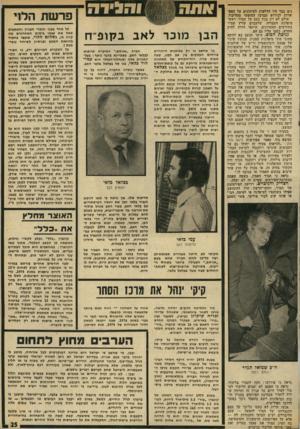 העולם הזה - גליון 1957 - 5 במרץ 1975 - עמוד 25   נים נגר היו הדלפות לעיתונים על האפ* שרות לגירוש המרכז החופשי מהליכוד. אולם לא רק בגין כעס על תמיר. ראשי מיפלגת העבודה, שלעברם קורץ תמיר בחודשים האחרונים, שותפי