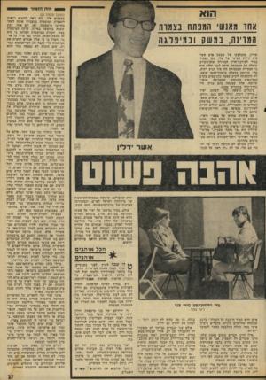 העולם הזה - גליון 1957 - 5 במרץ 1975 - עמוד 27   0 0 8מות הי מו ר ס אחד מאנשי המנתח בצמות המדינה, במשק 1במיפלגה שדיין, בהמלצתו של שמעון פרם אשר היה ידידה האישי של טלי, נתן תפקיד בכיר לעורכת־הדין הצעירה
