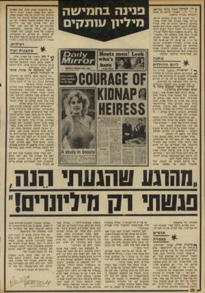 העולם הזה - גליון 1957 - 5 במרץ 1975 - עמוד 28   ץ: הו. ת עי תון הנפוץ ביותר באירופה, 1דיילי חירור האנגלי, פירסם את פנינה רוזנבלום בעמודו הראשון. זוהי תמונה של פנינה בחולצה הדוקה. בידיעה נאמר שפנינה ( )20