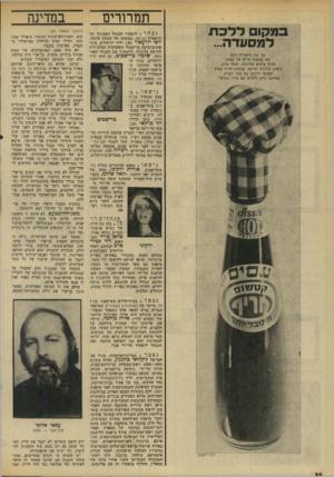 העולם הזה - גליון 1957 - 5 במרץ 1975 - עמוד 30   במקום ללכת למסעדה... נסי את התפריט הבא עם קטשופ חריף של עסיס: .הכיני ביצים שלוקות, חממי אותן כשהן שלמות ברוטב קטשופ חריף עסיס הוסיפי לרוטב כף שמן וקורט אורגנו.