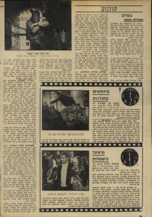 העולם הזה - גליון 1957 - 5 במרץ 1975 - עמוד 34   קולנוע בקרוב כה בססיל דה־מיל והגיעה עד לבונדאר־צ׳וק הרוסי (במילחימה ושלוט) ,הוא מפיק אמריקאי בשם איירווין אלן. אלן, שהחל לפני שנים בעשיית סרטים לימודיים״ למחצה