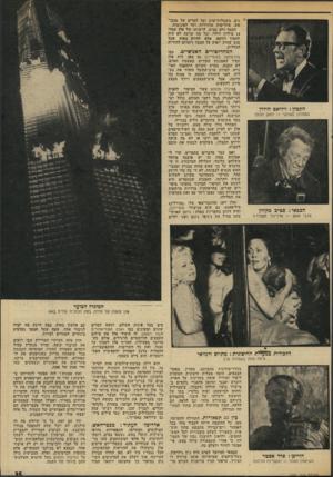 העולם הזה - גליון 1957 - 5 במרץ 1975 - עמוד 35   הקבלן: ויליאם הולדן המחדלן האנושי — למען הכסף הכבאי: סטיב מקווין מכני האש — אדריכלי העתיד? נים, משמלות־ערב ועד למדים של מכבי״ איש, מחליפות מהודרות ועד