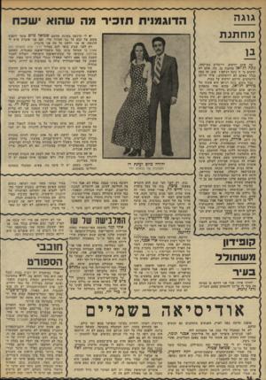 העולם הזה - גליון 1957 - 5 במרץ 1975 - עמוד 36   גוגה הדוג מני ת תז כי ר מה ש הוא ישכח מדזתנת מה אתם יודעים, ירושלים כמרקחה. גוגה; רג׳ואן מחתנח בן. מה, אתם לא יודעים מי זו גוגה רג׳ואן? טוב, זה בטח בגלל שאתם