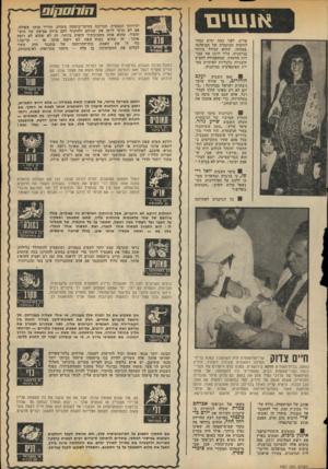 העולם הזה - גליון 1957 - 5 במרץ 1975 - עמוד 39   91/7017117 אנשים פורט. לפני במה ימים נבחר לוועדה המתמדת של חמיפלגח במחוזו, שהוא הגדול ביותר בגרמניה. עליו לרכז את עבודות הוועדה, שמתפקידה להציע תוכניות כלכליות