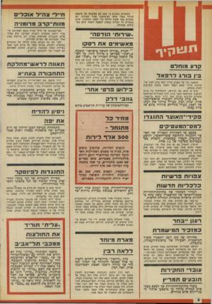 העולם הזה - גליון 1957 - 5 במרץ 1975 - עמוד 4   העובדים טוענים כי עתה הם בעיצומו של מיבצע לגילוי בעלי מלאי לא־מוצהר אחרי הפיחות. הם עובדים בכל שעות הלילה כדי לאתר העלמות, אינם מקבלים כל תמורה כספית למאמץ