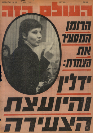 העולם הזה - גליון 1957 - 5 במרץ 1975 - עמוד 40  