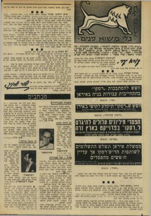 העולם הזה - גליון 1957 - 5 במרץ 1975 - עמוד 6   ,,העולם הזה״ ,שכר החדשות הישראלי. המטרכו! וחמינהלה: תד־אטיב, אזוב גורדון טלפון ()24338־ .03 תא־דואר _136 סע]_מכרקי_ן ,,עולמפרם״ .מות תל־אכיכ- ,רחוכ ״*כף כ״דפוס