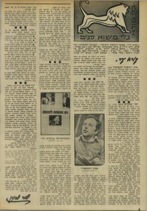 העולם הזה - גליון 1958 - 12 במרץ 1975 - עמוד 6   לפני שבועיים סירסם העולם הזה ( ) 1956 כתבה של יוסי ינאי, על השידוך בין תנועות ר״צ ו״שינוי״ ,שלא הצליח. … לא מכבר פירסמה תנועת ר״צ מאזן מרשים, שהיד, מלאכת־מחשבת