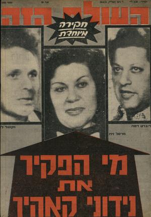 העולם הזה - גליון 1959 - 19 במרץ 1975