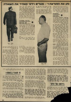 העולם הזה - גליון 1959 - 19 במרץ 1975 - עמוד 21 | חוגים מסויימים מיהרו להפיץ את הידיעה כי המוסד, שבראשו עמד אז איסר הראל, הוא שהיה אחראי על היחידה וממילא על שיחרורם, וכי בגללו לא שוחררו• טען השבוע איסר הראל