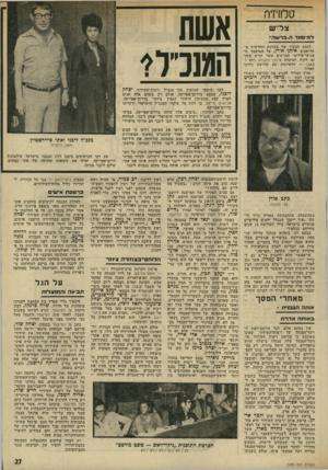 העולם הזה - גליון 1959 - 19 במרץ 1975 - עמוד 27 | חליוחם־סננזורה צ־נזר פרשת הקרנת סרט־התעודה ניקוי ראש — פוסט־מורטס, על דרך הכנתה של התוכנית הפופולארית, הפכה מחזה קפקאי ממש. הקרנת הסרט נקבעה ליום החמישי שעבר