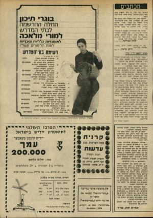 העולם הזה - גליון 1959 - 19 במרץ 1975 - עמוד 7 | כוונתי לד״ר משה קרוי (העולם הזה ,)1957 פילוסוף ומרצה באוניברסיטת תל־אביב.