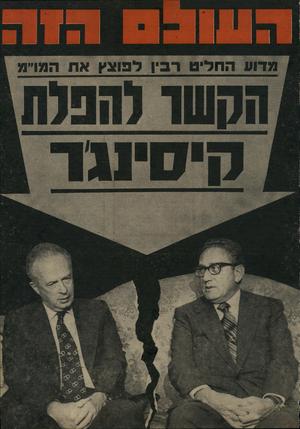 העולם הזה - גליון 1960 - 26 במרץ 1975 - עמוד 1  