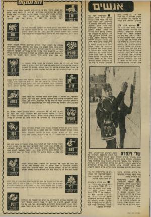 העולם הזה - גליון 1960 - 26 במרץ 1975 - עמוד 15   § ו 1* 11ו 1ד 11ו •1 א 1111י ם אמר זד :,״בך בדיוק נראד. תקציב העירייה — כמו חתי- בה בביקיני. מה שמכוסה הדא התקציב, והיתרה היא הגירעון. 8העיתונאי אורי, פלע