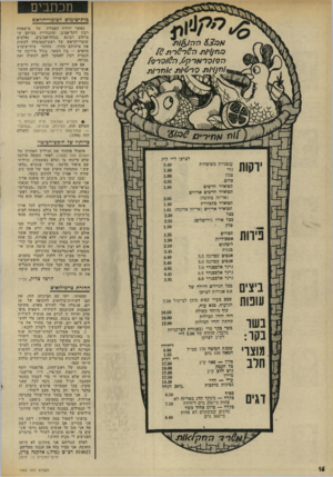 העולם הזה - גליון 1960 - 26 במרץ 1975 - עמוד 16 | אלמוני, תל־אביב • הקורא האלמוני טרח לשלות ל־העולם הזה, כמיכתב אנונימי ,״שמועה״ — שפורסמה כידיעה מבוססת בהעולם הזה (.)1954 צרותיו של חופש־חבימוי אתמול פתחתי את