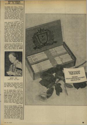 העולם הזה - גליון 1960 - 26 במרץ 1975 - עמוד 18   תמרורים נבחר על־ידי חבר הנאמנים של אוניברסיטת תל-אביב, כנשיא האוניברסיטה במקומו של פרופסור יובל נאמן, פרופסור חיים (.חבש״) כך שהר 40 שנולד ב ארץ, קיבל ב־ 1961
