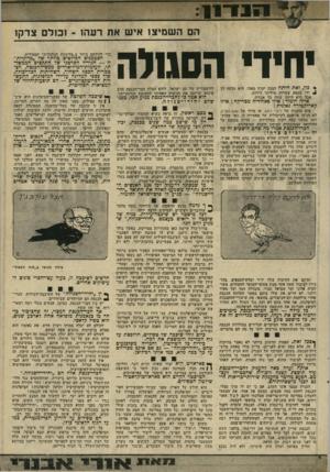 העולם הזה - גליון 1960 - 26 במרץ 1975 - עמוד 19   3 1נדוו הם השמיצו איש את רעהו ־ וכזלם צדקן יחיד• הסגויה * כדן, זאת היתה הצגה יקרה מאוד. היא עלתה לך ^ ולי בכמה עשרות מיליוני.לירות. אבל היא היתד. שווה כל
