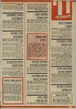 העולם הזה - גליון 1960 - 26 במרץ 1975 - עמוד 2   פות והדחופות ביותר, לא נאות מטוסו של קיסינג׳ר לנחות בנמל־התעופה עטרות, ליד ירושלים. קיסינ־ג׳ר הקפיד לנחות בלוד, ולהמשיך לירושלים במסוק. היתה זאת הודעה ברורה