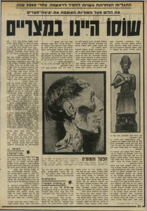 העולם הזה - גליון 1960 - 26 במרץ 1975 - עמוד 22   ה ס ^ ליו חהאח רונו ת ע שויות ד הסיו־ לרא שונ ה, אחר 3 0 0 0ונווה, אתה לו ט מונל ה סו דיו ת ה או מסחאח צי אח־ מצריס שו סו היינו במצ ריי ם התהלוכה לעבר התקדמות
