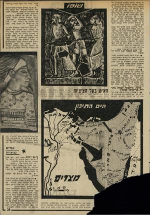 העולם הזה - גליון 1960 - 26 במרץ 1975 - עמוד 23   על בדיחת חמישה פועלים אסיאתיים, ול מרבית הפליאה מזכירים שמות היישובים, המתארים את מסלול בריחת החמישה, בצורה מפתיעה את נתיב יציאת מצריים... תעודה זו חיזקה טיעון
