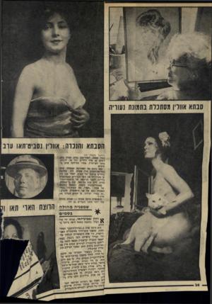 העולם הזה - גליון 1960 - 26 במרץ 1975 - עמוד 26   סבתא אוולין מסתכלת בתמונת נעוריה הסבתא והנכדה: אוולין נסביט־תאו עוב (המשך מעמוד )25 בשל קטטה. לאחר־מכן נודע שהיה נוהג לשלם 40 אלף דולרים (של אז) לזונות, כדמי