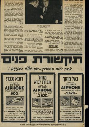 העולם הזה - גליון 1960 - 26 במרץ 1975 - עמוד 29   רווסל את הנר׳ להגיד רק: לא. לא לנסיגה כוללת. לא למדינה פלסטינית. לא להזמנת אש״ף. הצעותיה הנגדיות לא יזכו לדיון רציני, מפני שאין גוף ערבי בעולם המוכן להסכים