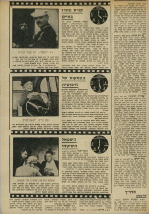 העולם הזה - גליון 1960 - 26 במרץ 1975 - עמוד 37   אנגלי ;שהיגר לאמריקה. החינוך שלו מצטיין בכל המעלות של בגי־הטובים האמריקאיים, כולל תעודת־גמר של אוניברסיטת ייל. אלא שבמקום להמשיך בקאריירה אקדמאית או פיננסית,