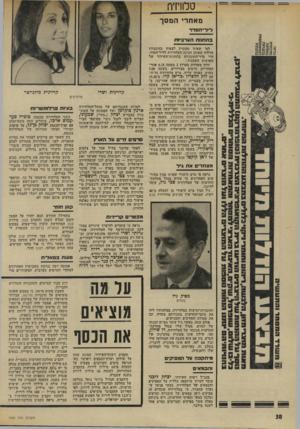 העולם הזה - גליון 1960 - 26 במרץ 1975 - עמוד 38   טלוויזיה מאחרי ה מסך דיל־הסדו־בתחנות הערביות למי שאינו מעוניין לצפות בתוכניות הדלות שאותן הכינה הטלוויזיה לליל־הסדר, הרי סדר־התוכניות בתחנות־השידור של הארצות