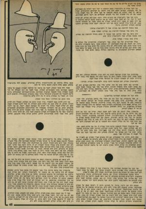 העולם הזה - גליון 1960 - 26 במרץ 1975 - עמוד 45   גפיים כדי להגיש על־ידם אל פיו את מה שנשר ממנו או את מד> שתלש מעצמו. הוקל לכולנו כאשר מת. אני זוכר שהיה זה זילברשטיין שטען הדאשון כי רצוי יותר לשלוה את