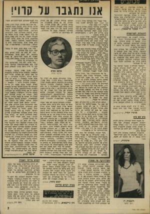 העולם הזה - גליון 1960 - 26 במרץ 1975 - עמוד 7 | אורי אבנרי הלך במידבר צחיח (העולם הזה ,)1957 והנה התגלתה לעיניו נאת- מידבר: ד״ד משה קרוי. … אורי אבנרי, מהלך במידבר המחשבה היש ראלי שנים רבות, לכן נראית