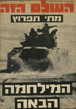 העולם הזה - גליון 1961 - 2 באפריל 1975