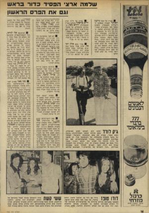העולם הזה - גליון 1962 - 9 באפריל 1975 - עמוד 16 | 8העיתונאי אלי לנדאו, בעל הוצאת־הספרים שהוציאה את סיפרם של בעלי מדור זו הארץ, זו ארץ זו?
