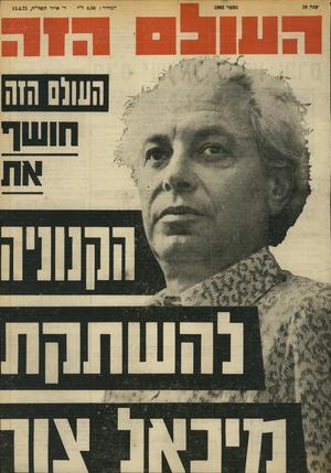 העולם הזה - גליון 1963 - 15 באפריל 1975