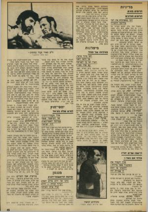 העולם הזה - גליון 1963 - 15 באפריל 1975 - עמוד 15 | מדיניות הרוס* באים, הרוסי הוד ׳ הב? מאשימים את הפז בדליפה החמורה בשביל מתי גולן, הנתב המדיני של הארץ, זה היה סקופ. הוא גילה ששני אישים סובייסיים בנירים ביקרו