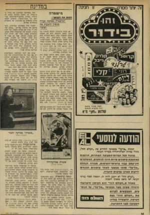 העולם הזה - גליון 1963 - 15 באפריל 1975 - עמוד 16 | במדינה ח גי ג ה מישטרה ת 3ו 0אח ה שוטר! המישטרה משתפת פעולה בניסיון להטעות את הציבור פרד הצגת בכורה ארצית החל ממוצ״ש 12.4.75 אם תרצד. מישטדת ישראל להוסיף עוד