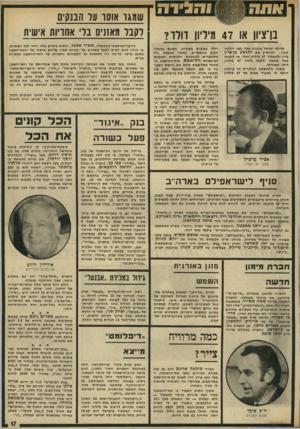 העולם הזה - גליון 1963 - 15 באפריל 1975 - עמוד 17 | והבירה בן־ציון או 47 מיליון דולר? מדינת ישראל עומדת עתה בפני דילמה קשה: להרשיע את בדין ולהפסיד 47 מיליון דולר, או לזכותו מכל אשמה ולקבל חזרה 47 מיליון דולר