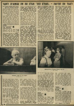 העולם הזה - גליון 1963 - 15 באפריל 1975 - עמוד 19 | לסגוד את הפושה העולם הנה״ מגרה את מה שנמנעים לחקור המשחר אינו ישראלי. אולם כתב האישום בסעיף זה קובע, כי צור קיבל את השוחד כתוקף היותו מנהל כחכרת-נפט אירופית