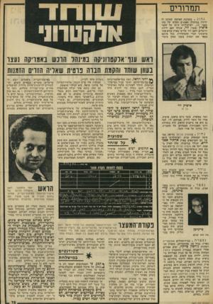 העולם הזה - גליון 1963 - 15 באפריל 1975 - עמוד 23 | תמרורים נחוג. במסיבת הפתעה שערפו לו ידידיו במועדון מאמנים החדש של מתי כספי, מוג, יום־הולדתו ה־ 31 של הזמר אושיק (אשר) לוי, שנולד לאם ילידת ירושלים ולאב דור