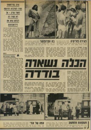 העולם הזה - גליון 1963 - 15 באפריל 1975 - עמוד 26 | באולם־התרבות של הכלא, סמוך היחידי לחתונה המוזרה ביותר שנערכה במדינת ישראל בשנים האחרונות, חתונתם של אסיר 17 השנים אהוד (״אודי״) אדיב, ובת־הפרופסור סילביה