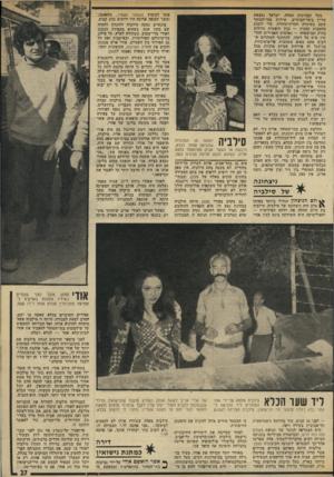 העולם הזה - גליון 1963 - 15 באפריל 1975 - עמוד 27 | פוסי לקיבוץ השומר הצעיר, התאהבו, ומשך תקופה ארוכה היו ידועים כזוג קבוע. בינתיים נסעה סילביה ללונדון ולמדד, שם משך שנה, כשהיא מקפידה לכתוב לאודי מדי-שבוע.