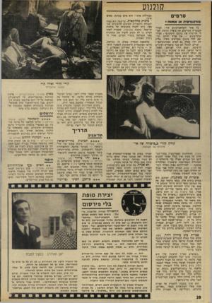 העולם הזה - גליון 1963 - 15 באפריל 1975 - עמוד 28 | קולנוע סרטים פורנוגרפיה או אמזזח>׳ כל אחד וזזקלאסיקונים שלו: חסידי הקומדיה מעריצים את צ׳פלין וקיטון, חסי די הדרמות את ברגמן וויסקונטי ! חסידי המערבונים — את